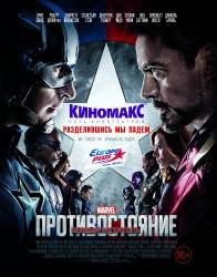 «Киномакс» покажет «Первый мститель: Противостояние» за 129 рублей