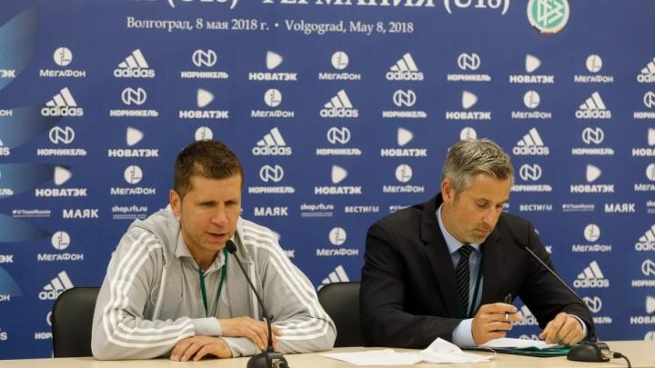 Тренер немецкой сборной: «Я просил футболистов не реагировать на эмоции волгоградских болельщиков»