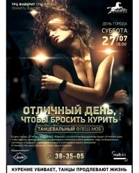 ТРЦ «Фаворит» набирает участников танцевального флешмоба