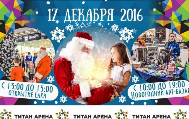 Детей и их родителей приглашают на новогодний праздник в «Титан Арену»