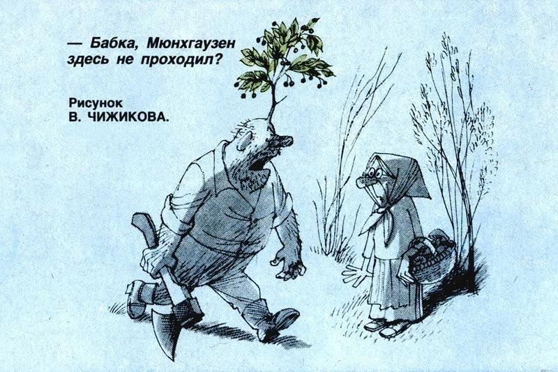 """Рисунок из журнала """"Крокодил"""", где автором выступил Виктор Чижиков"""