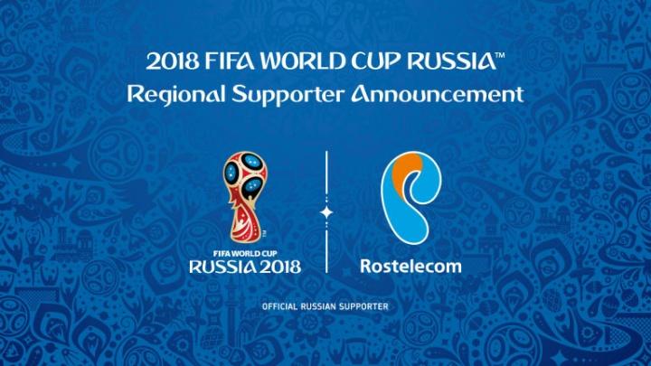 «Ростелеком» стал официальным региональным спонсором ЧМ-2018