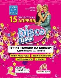 Тюменцы смогут побывать на незабываемом шоу Disco Дача