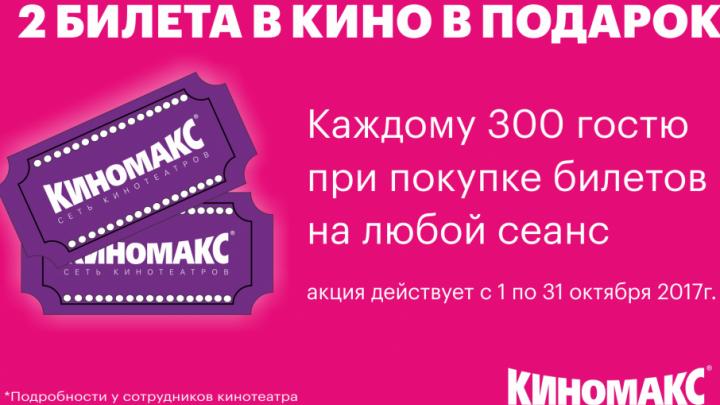 «Киномакс» дарит своим гостям подарки