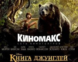 Билеты на «Книгу джунглей» уже в продаже