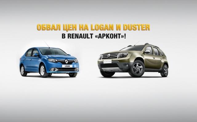 Обвал цен на Logan и Duster в Renault «Арконт»!