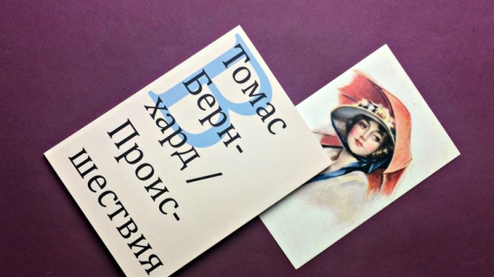Покажи свой Instagram: рассматриваем 10 обложек книг, которые читают тюменцы
