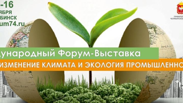Климат и экология промышленного города: в Челябинске открывается трехдневный экофорум