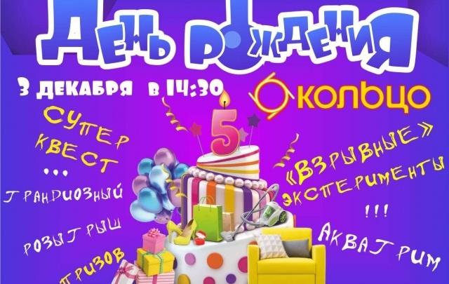 ТК «Кольцо» «химичит» с подарками в свой день рождения