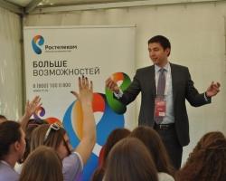 «Ростелеком» выступил генеральным партнером форума «Молодая волна»