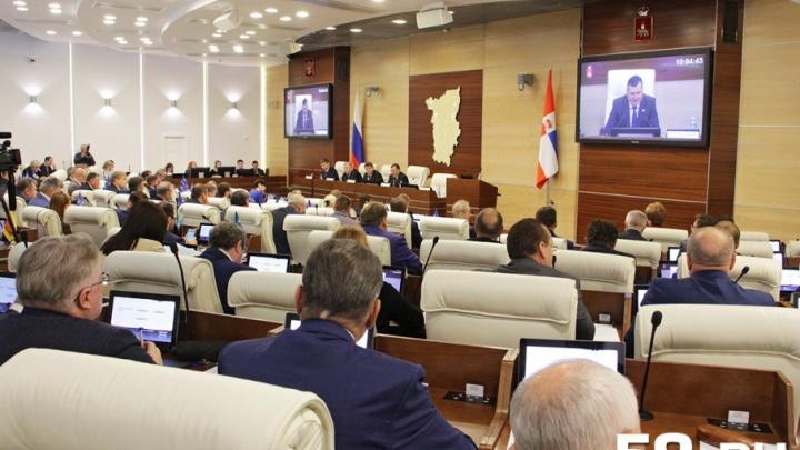 Принят в первом чтении: депутаты прикамского парламента одобрили закон о поддержке обманутых дольщиков