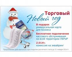 С торговым Новым годом!