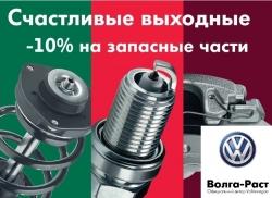 -10% на запчасти в «Волга-Раст» каждые выходные!