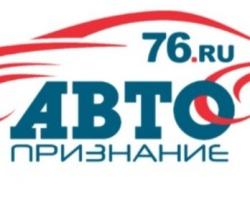 Конкурс «Автопризнание-2012»: финишная прямая