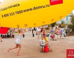 В День города ярославцы впервые запустят в небо дирижабль