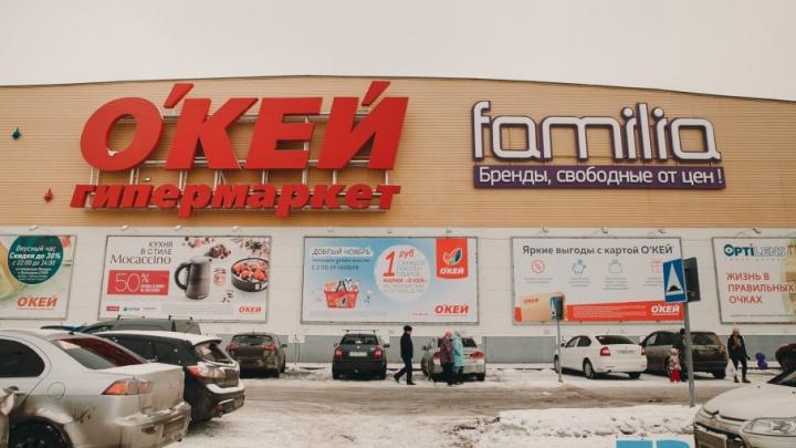 «О'КЕЙ» плюс Familia: в гипермаркете на Широтной открылся брендовый off-price магазин