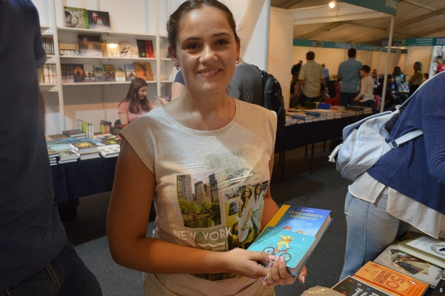 Девушка надеется, что эта книга поможет ей в жизненном пути
