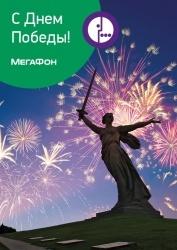 «МегаФон» подготовил волгоградскую сеть к празднованию 70-летия Победы