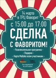 Торгово-развлекательный центр «Фаворит» дарит подарки