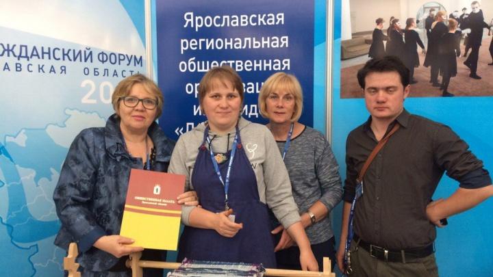 На Гражданском форуме в Ярославле общественникам пообещали помещение