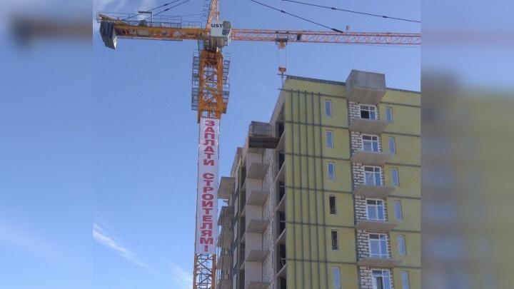 В Перми на кране рядом с домом на Беляева повесили баннер «Заплати строителям»