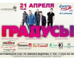 В Тюмени пройдет большой концерт группы «Градусы»
