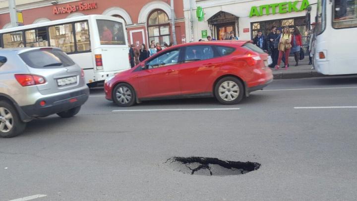 В самом центре Ярославля провалился асфальт
