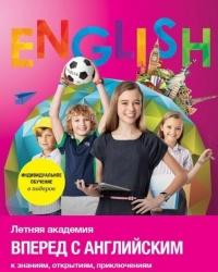 EF English First приглашает юных тюменцев на занятия в Летней академии