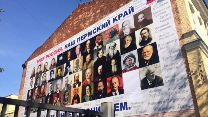 Страсти по Сталину: на стене Дягилевской гимназии в Перми заклеили портрет «вождя народов»