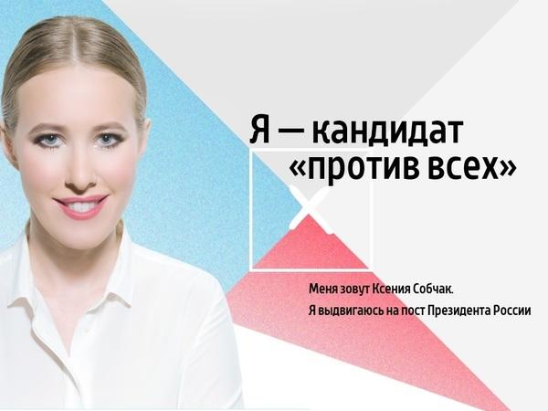 скриншот с сайта sobchakprotivvseh.ru