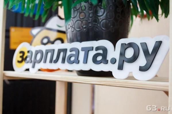 Исследование провели аналитики портала Зарплата.ру