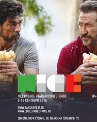 Близится старт фестиваля итальянского кино от банка Интеза