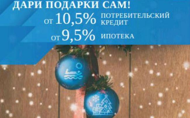 Севергазбанк объявляет о новогодней акции по потребительским кредитам и ипотеке