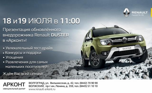Долгожданная премьера от Renault!