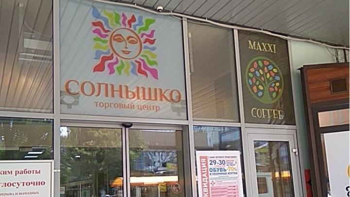 Ростовский магазин оштрафуют на миллион рублей за незаконную торговлю