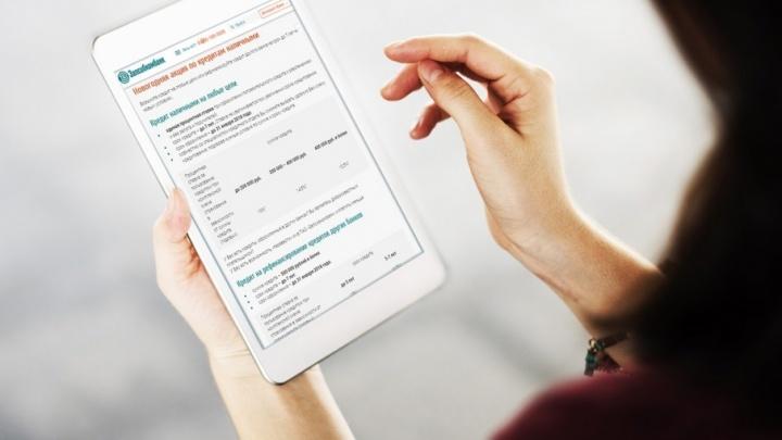 «Запсибкомбанк» подскажет, где взять деньги после праздников
