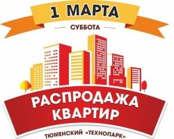 Распродажа квартир пройдет в Тюмени 1 марта