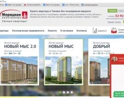 Покупатели выбирают квартиры в Тюмени в режиме онлайн