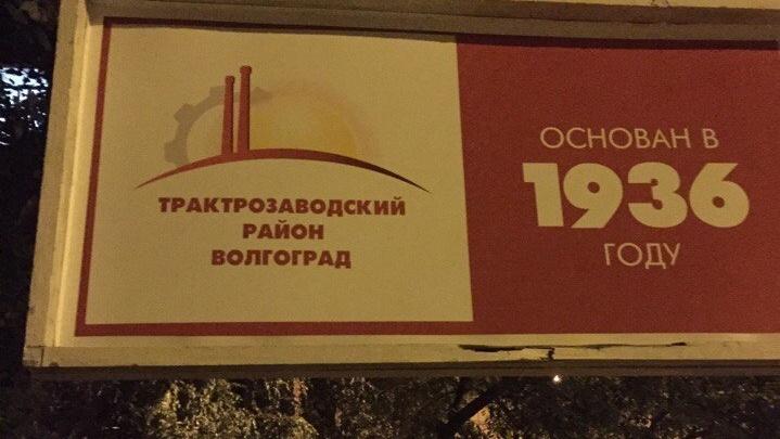Власти Тракторозаводского района уличили в постыдной ошибке