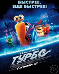 Тюменцы увидят мультфильм «Турбо» раньше официальной премьеры