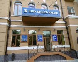 «Кубань Кредит» открыл новый операционный офис в Ростове-на-Дону