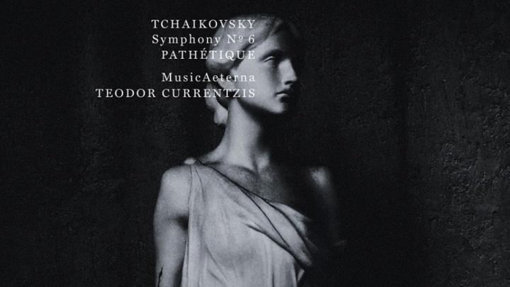 «Вернулись к корням»: компания Sony и Теодор Курентзис выпустят на диске шестую симфонию Чайковского