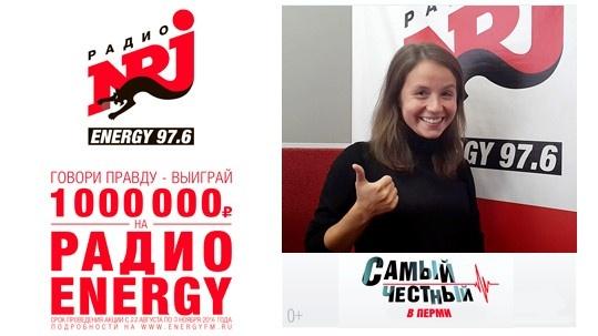 Радио ENERGY дарит 1 000 000 рублей за честность