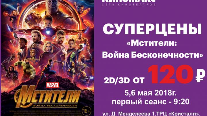 Новые фантастические приключения «Мстителей»: где посмотреть новинку кино всего за 120 рублей