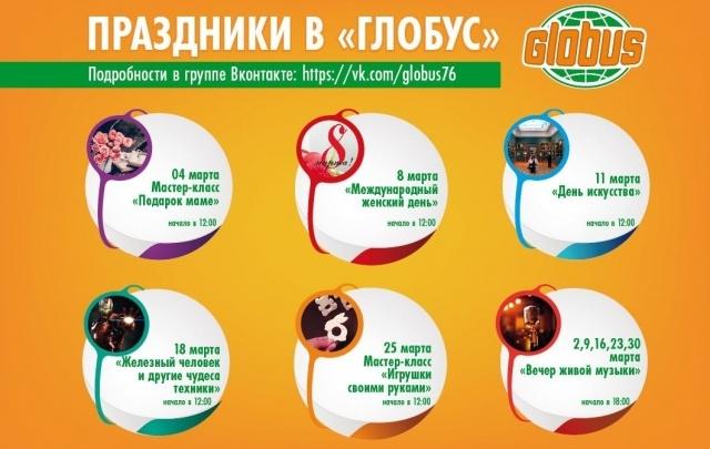Идеи подарков и программа мероприятий на март в Ярославле