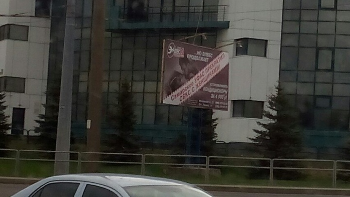 В Самаре фирму оштрафуют на 0,5 млн рублей за рекламу со слоганом «УФАС прекратил секс с женщинами»