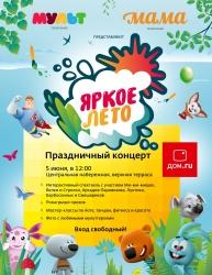 Популярные мультгерои устроят в Волгограде «Яркое лето»