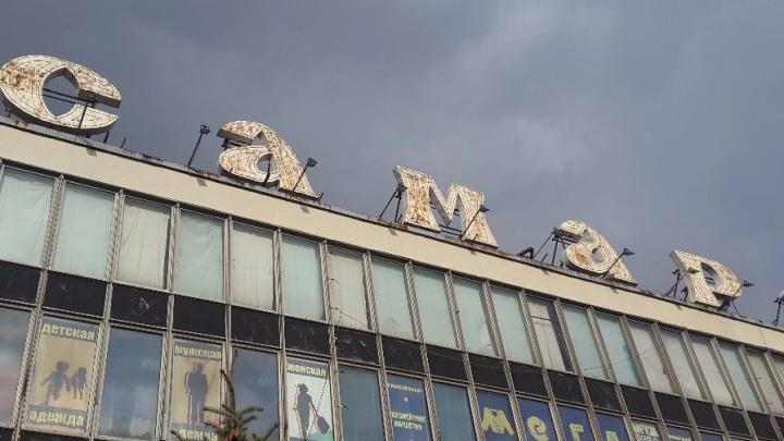 В Самаре выставили на продажу семиэтажный пристрой к ЦУМу «Самара»