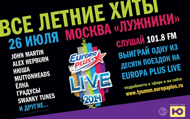 На Europa Plus Live 2014 отправятся девять тюменцев
