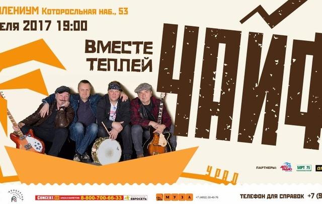 ЧАЙФ выступит в Ярославле 20 апреля! «Вместе теплей»